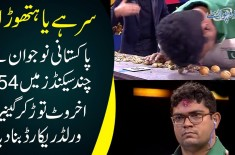 Muhammad Rashid Wins The Guinness World Record For Walnut Cracking Head To Head Against India