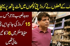Fire In Hafeez Center - 15 Crores Of Trader Burnt To Ashes