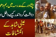 Peshawar Ke Madrassa Mein Khaufnak Hadsa - Dehshat Gard Andar Kaise Dakhil Huwa? - Inkishafat