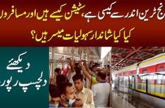Orange Line Metro Train Lahore Andar Se Kaisi Hai? Stations Kaise Hain? Kya Facilities Di Gayi Hain?