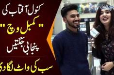 Naming Punjabi Movies With A Hilarious Twist   Kanwal Aftab's Punjabi Jugtein