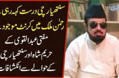 Rehman Malik Me Current Mojood Hai - Cynthia Ritchie Se Khud Bhi Mil Chuka Hun | Mufti Qavi