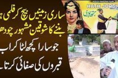 Sari Zameenain Bech Kar Filmi Hero Banne Ka Shoq Rakhne Wala Chaudhry