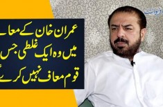 Imran Khan K Mamle Mein Woh Aik Galti Jis Par Qaum Maaf Nahi Kare Gi