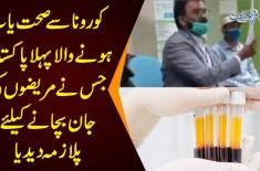 Corona Se Sehatyab Hone Wala Pehla Pakistani Jisne Mareez Ki Jaan Bachane K Liye Plasma De Diya