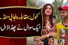 How To Get Famous Easily In Pakistan? | Kanwal Aftab's Punjabi Jugtein