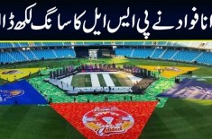 Rana Fawad Ne PSL Ka Song Likh Dala