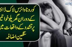 Corona Virus Lock Down K Douran Gharelo Khawateen Par Tashadud K Waqiyat Mein Sangeen Izafa