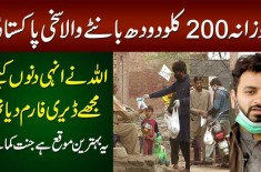 Daily 200 Kilo Milk Bantne Wala Pakistani | Allah Ne Inhe Dino Ke Lie Dairy Farm Dia Tha - Salman