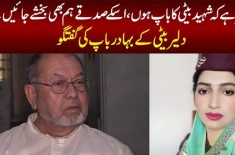 Shaheed Air Hostess Asma Shahzadi | Exclusive Interview With Father – What Was Asma Like?