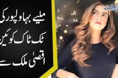 Aksa Malik Tiktok Star Interview - Live With Bushra Gulfam | Tiktok Ki Dunya