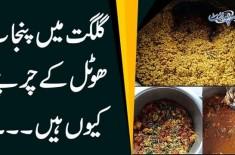Gilgit Mein Punjab Hotel K Charche Kiyon Hain