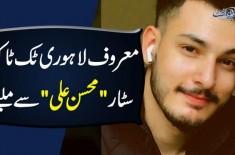 Mohsin Ali Tiktok Star Interview - Live With Bushra Gulfam | Tiktok Ki Dunya