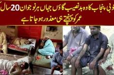 Janoobi Punjab Ka Wo Badnaseeb Village Jahan Har Nojawan 20 Saal Ki Umar Ko Pohanchte Hi Mazoor Ho Jata Hai