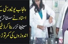 Punjab University K Ustad Ne Sasta Tareen Sanitizer Bana Kar Zakheera Andozon Ki Kamar Tor Di