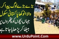 A School In Muzaffarabad That Needs Building, Chairs & Attention From The Government
