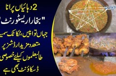 Best Desi & Chinese Food At Bukhara Restaurant In Anarkali Food Street | Maryam Ikram