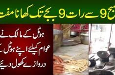Subha 9 se Rat 9 Tak Free Roti - Pakistani Set an Example For Nation
