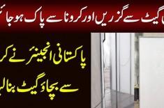 Pakistani Engineer Invented Amazing Walk Through Gate For Pakistan