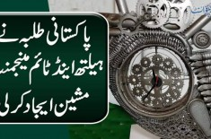 Pakistani talba ne health and time managment machine ijaad karli