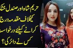 Social Media Stars Hareem Shah Aur Sandal Khattak K Khilaf Mukadma Darj Karne K Liye Darkhwast Dair
