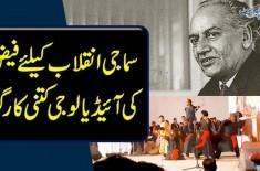 Samaji Inqilab K Liye Faiz Ki Ideology Kitni Kargar
