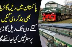 Pakistan Mein Railgadiya Bhi Band Kar Di Gayeen