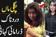 Mentally-Ill Woman Suffers At The Hands Of Predators | Nadia Nazir's Tragic Short Film - Pagli