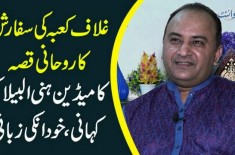 Life Story & Exclusive Interview Of Honey Abela – The Famous Comedian Of Pakistan