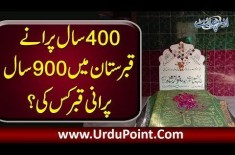 400 Years Old Graveyard Of Jamia Punjab – Who Are The Important People Buried There?