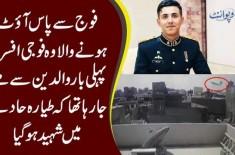 Army Se Pass out Hone Wala Officer Pehli Bar Parents Se Milne Ja Raha Tha K Tiyara Hadse Mein Shaheed