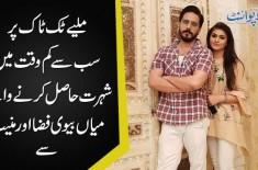 Fiza And Muneeb Tiktok Star Interview - Live With Bushra Gulfam | Tiktok Ki Dunya