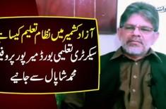 Azad Kashmir Mein Nizam e Taleem Kaisa Hai