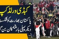 Kabaddi World Cup Pakistan India Ko Shikast De Kar Pehli Baar Champion Ban Giya
