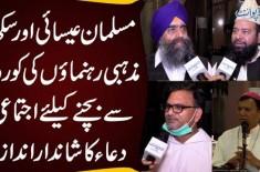 Muslims Christian Aur Sikh Mazhabi Rehnumaon Ki Corona Se Bachne K Liye Ijtimai Dua