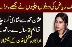 Malik Riaz Ki Dono Betiyo Ne Mara - Usman Mujh Se Shadi Karna Chahta Tha - Uzma Exclusive Interview