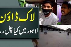 Punjab Bhar Mein LockDown Lahore Mein Kya Chal Raha Hai