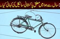 32 Saal Se Hawa Mein Muallaq Pakistani Cycle Ki Kahani Kya Hai