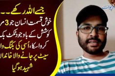 3 Dafa Ticket Book Ki Magar Nahi Mili - Jisay Allah Rakhe - Exclusive Interview