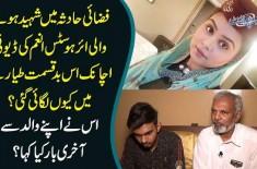 Air Hostess Anam Maqsood – The Victim Of PK8303 Plane Crash | Anam's Family Is Devastated