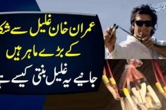 Imran Khan Gulail Se Shikaar K Barre Mahir Hain