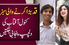 Which Vegetable's Juice Increases Your Height? | Kanwal Aftab's Punjabi Jugtain