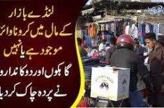 Lahore Landa Bazar Haji Camp | Precautions In Landa Bazar Selling Imported Clothes