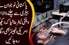 Pakistani Nojawan Ne Battery Se Chalne Wala Ventilator Bana Liya