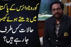 Corona Virus K Pakistan Mein Barhte Hue Cases Halat Kis Taraf Ja Rahe Hain