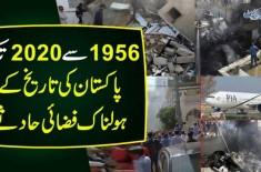 1956 Se 2020 Tak Pakistan Ki Tareekh K Holnak FIzai Hadse