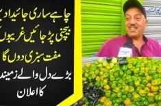 Chahey Sari Jaidad Baichni Par Jaye Gareebon Ko Muft Sabzi Dun Ga