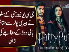 GC University K Students Ne Harry Potter Se Mutasir Ho kar Hollywood K Muqable Ki Film Bana Daali