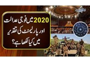 2020 Mein Fauj Adalat Aur Parliament Ki Taqdeer Mein Kya Likha Hai