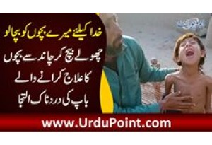 Tragic Story Of Two Disabled Minors | A Horrible Disease Devouring The Family's Happiness
